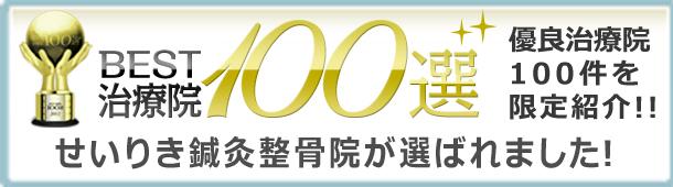 BEST治療院100選にせいりき鍼灸整骨院が選ばれました!