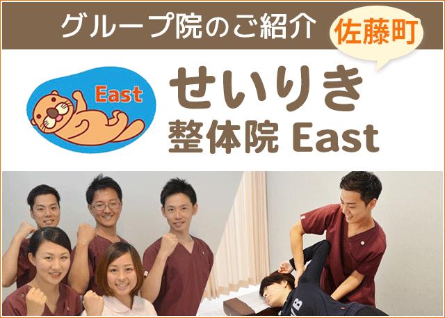 グループ院のご紹介せいりき整体院EAST